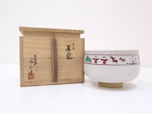 赤膚焼 大塩正人造 奈良絵茶碗