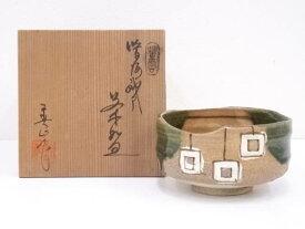 寺田美山造 鳴海織部茶碗
