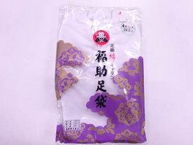 福助白足袋(24.5センチ・4枚コハゼ)【リサイクル】【中古】