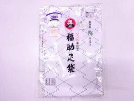 福助白足袋(22センチ・5枚コハゼ)【リサイクル】【中古】