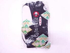 福助黒足袋(24.5センチ・4枚コハゼ)【リサイクル】【中古】