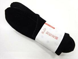 和装小物 ベロア生地使用 ほっこり別珍足袋(フリーサイズ)【新品】