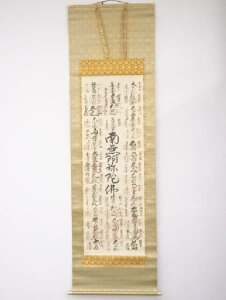 西国三十三ヶ所 御朱印 絹本掛軸(保護箱)