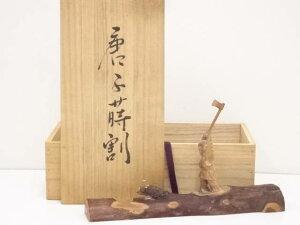 木彫特集 東勝廣造 木彫唐子薪割置物(共箱)