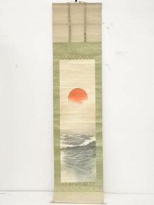 古物 日本画 作家物 日の出図 肉筆絹本掛軸(共箱)