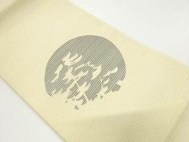 能州紬松模様織出し袋帯(材料)【アンティーク】【中古】