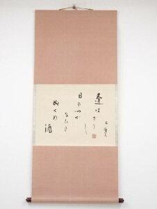 丙辰年(1976年)上村占魚筆 俳句「温め酒」 肉筆紙本掛軸(共箱)