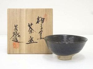 杉浦芳樹造 柚子黒茶碗(共箱)