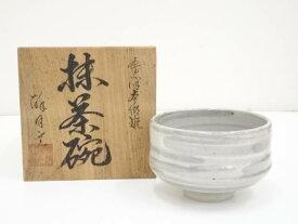 会津本郷焼 酔月窯造 刷毛目茶碗(共箱)