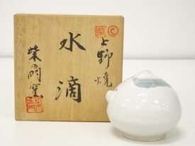 上野焼 柴の門窯造 水滴(共箱)【中古】【道】