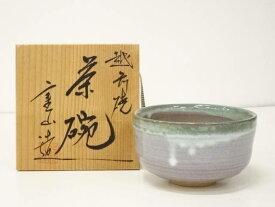 越前焼 古川重山造 茶碗(共箱)【中古】【道】