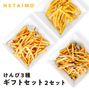 【NETAIMO】【TV番組今夜くべてみましたで紹介】【日経何でもランキング入選】国産 芋けんぴ3種ギフトセット(甘味/塩/青のり) 60g×3袋 2セット【405036】