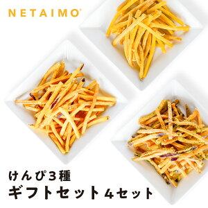 【NETAIMO】【TV番組今夜くらべてみましたで紹介】国産 芋けんぴ3種ギフトセット(甘味/塩/青のり) 60g×3袋 4セット【405036】
