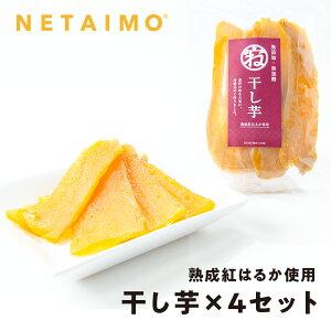 【NETAIMO】国産 紅はるか使用 干し芋 100g×4袋【304719】