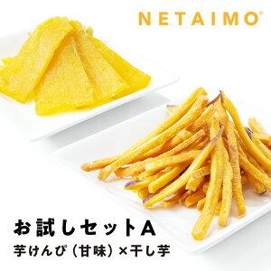 【NETAIMO】お試しセットA 芋けんぴ(甘味)60g・干し芋100g【304719】