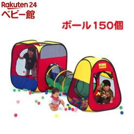 ボールハウス テントセット ボール150個付(1セット)【パピー】[おもちゃ 遊具]