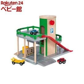 パーキング ガレージ(1個)【ブリオ(Brio)】[木のおもちゃ 遊具]