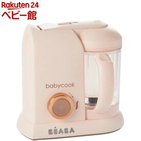 BEABA ベビークック 離乳食メーカー ピンク(1個)【ダッドウェイ】