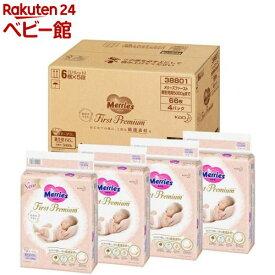メリーズ おむつ テープ ファーストプレミアム 新生児用5000gまで 梱販売用(66枚*4個)【メリーズ】