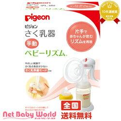 ★送料無料★ さく乳器 手動タイプ ピジョン pigeon ママグッズ 搾乳(さく乳) 手動タイプ 搾乳器 搾乳機