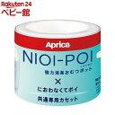 NIOI-POI ニオイポイ*におわなくてポイ共通専用カセット(3個入)【アップリカ(Aprica)】[おむつ トイレ ケアグッズ オ…