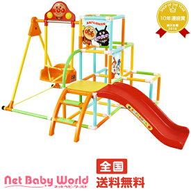 アンパンマン うちの子天才 カンタン折りたたみ ブランコパークDX 遊具 ぶらんこ ジャングルジム すべり台 アガツマ Agatsuma 遊具・のりもの 遊具