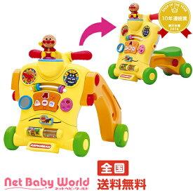 ママ割メンバーエントリーでポイント5倍 アンパンマン 乗って!押して! へんしんウォーカー アガツマ Agatsuma 三輪車のりもの・自転車用チャイルドシート 乗用玩具