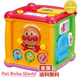 ★送料無料★ アンパンマン よくばりキューブ アガツマ Agatsuma 遊具・のりもの おもちゃ