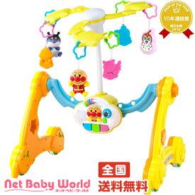 送料無料 アンパンマン8WAYウォーカーまでへんしん!よくばりメリー アガツマ Agatsuma おもちゃ・遊具・ベビージム・メリー メリー(置き型)
