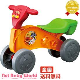 ★送料無料★ アンパンマン ゴー!ゴー!バギー アガツマ Agatsuma 三輪車のりもの・自転車用チャイルドシート 乗用玩具