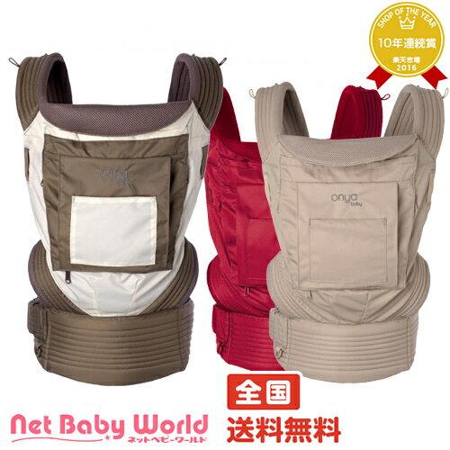 ★送料無料★ オンヤベビー 新生児から使える抱っこひも onya baby 3way 抱っこ紐 チェアベルト だっこひも 子守帯 スリング
