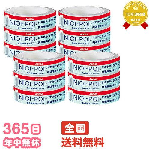★送料無料★ NIOI-POI ニオイポイ×におわなくてポイ共通専用カセット 24個セット 臭い におい ニオイぽい アップリカ Aprica おむつ・トイレ・お風呂・ケアグッズ おむつ処理ポット