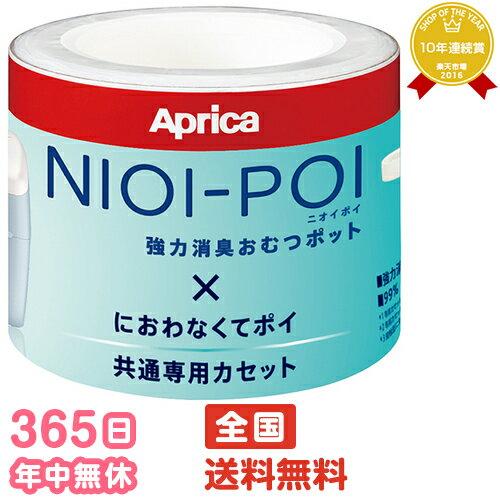 ★送料無料★ NIOI-POI ニオイポイ×におわなくてポイ共通専用カセット 3個セット 臭い におい ニオイぽい アップリカ Aprica おむつ・トイレ・お風呂・ケアグッズ おむつ処理ポット