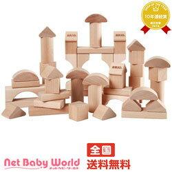 【さらにポイント5倍】送料無料 つみき50ピース ブリオ BRIO木製玩具 知育玩具 積み木 おもちゃ