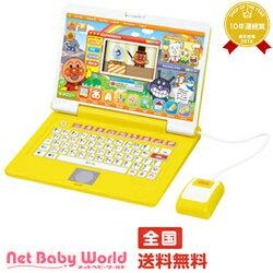 ★送料無料★ アンパンマン カラーパソコンスマート バンダイ BANDAI電子玩具 パソコン リトミック おもちゃ 3歳