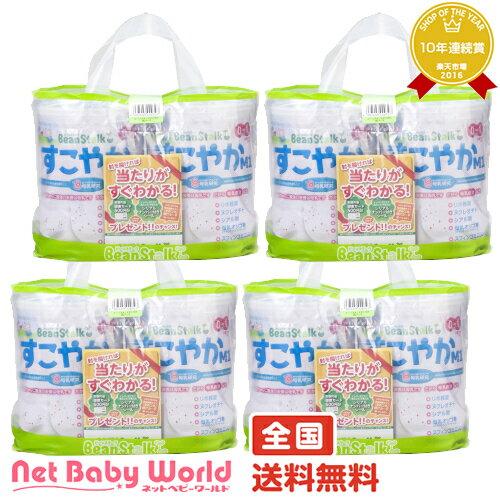 さらにポイント8倍 ビーンスターク すこやかM1 大缶 (800g×2缶×4個) 雪印ビーンスターク Bean Stalk Snow Co.Ltd ベビーチェア・お食事グッズ 粉ミルク
