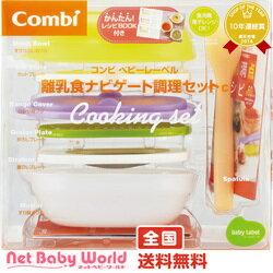 ベビーレーベル 離乳食ナビゲート調理セットC【7点セット】コンビ Combiベビー食器