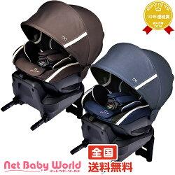 送料無料エールベベクルット3iグランス2ISOFIX新生児日本製回転式カーメイトCARMATEチャイルド・ジュニアシートチャイルドシート