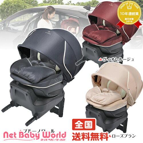 ママ割メンバーエントリーで更にポイント5倍 エールベベ クルット シェリール ISOFIX 新生児 日本製 回転式 カーメイト CARMATE チャイルド・ジュニアシート チャイルドシート