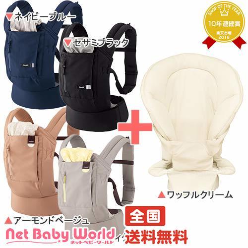 送料無料 新生児から使える ジョイン EL-E と 専用インファントシート セット join 4WAY 抱っこ紐 コンビ Combi スリング 子守帯