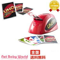 送料無料UNOアタックリニューアルフィッシャープライスFisher-Priceウノアタックおもちゃカードゲームパーティゲーム