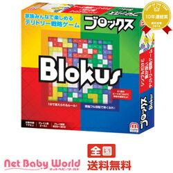【さらにポイント5倍】送料無料 ブロックスマテル MATTEL Blokus おもちゃ ゲーム GAME