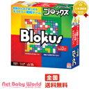 ママ割メンバーエントリーでポイント5倍 送料無料 ブロックスマテル MATTEL Blokus おもちゃ ゲーム GAME
