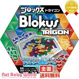 ブロックス トライゴン Blokus TRIGON MATTEL フィッシャープライス Fisher-Price おもちゃ・遊具・ベビージム・メリー ブロック