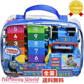 ★送料無料★ トーマス 10までつなげて 学研 Gakken おもちゃ・遊具・ベビージム・メリー 知育玩具