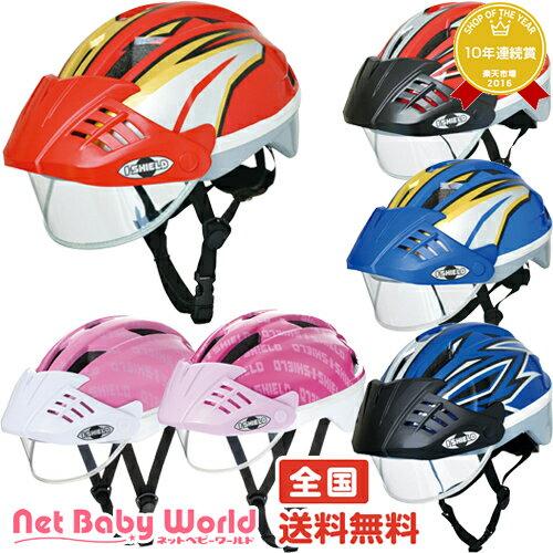 ママ割メンバー更にポイント5倍 アイシールドヘルメット S M アイデス Ides 遊具・のりもの ヘルメット シールド リフレクター【HLS_DU】