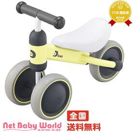 ★送料無料★ D−bike mini (ディーバイク ミニ) フロストイエロー アイデス Ides 三輪車のりもの・自転車用チャイルドシート 乗用玩具