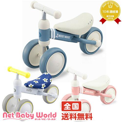 ディーバイク ミニ ディズニー /ミッフィー  D-bike mini Disney / Miffy アイデス Ides 三輪車のりもの・自転車用チャイルドシート 乗用玩具