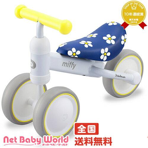 ★送料無料★ ディーバイク ミニ ディズニー /ミッフィー  D-bike mini Disney / Miffy ミッフィー アイデス Ides 乗用玩具
