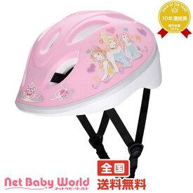 キッズヘルメットSサイズ プリンセス子供用 アイデス ides Disney【頭囲53〜57cm】 子供用ヘルメット【HLS_DU】
